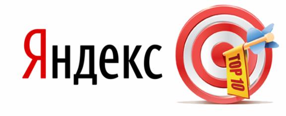 Продвижение сайтов яндекс